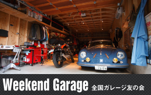 National Weekend Garage Association 全国ガレージ友の会